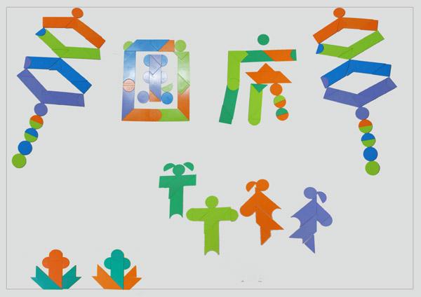 科技节智拼七巧板方案
