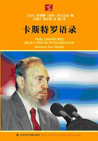 为何《卡斯特罗语录》对毛主席邓小平报喜不报忧