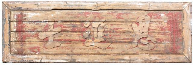 木制牌匾图片无字