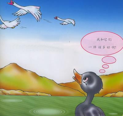 安徒生童话-丑小鸭