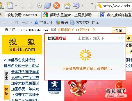 搜狐邮箱 搜狐邮箱登陆 搜狐邮箱注册