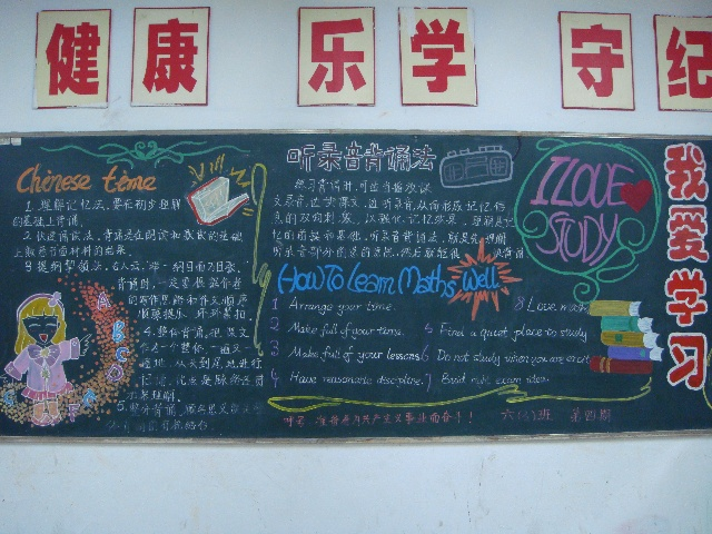 """祝贺六(3)班以""""我爱学习""""为主题的板报获得一等奖."""