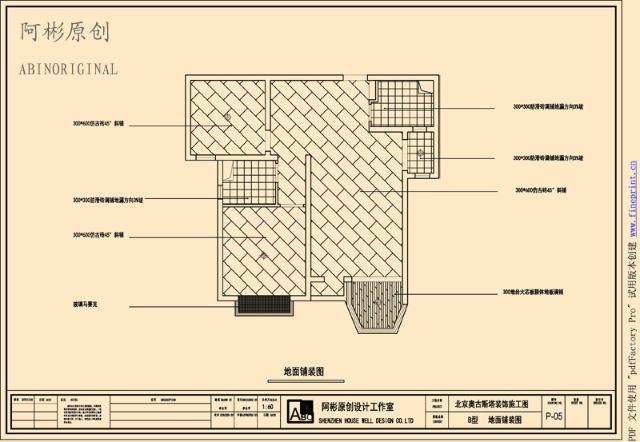 手绘室内地面铺装平面图