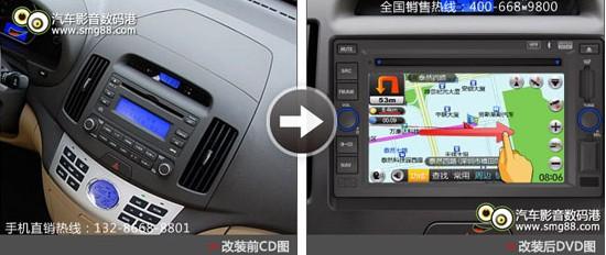 华阳车载dvd导航系列北京现代悦动dvd导航,7寸800*480数字高清,数字核