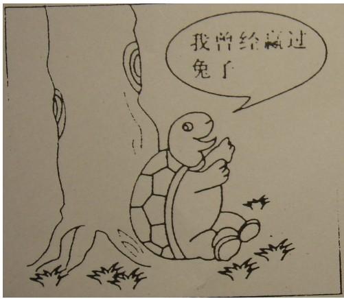 龟兔赛跑 这是乌龟和兔子的首次比赛