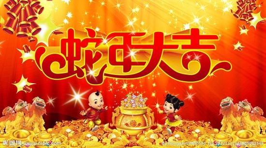 2013年元旦春节祝福