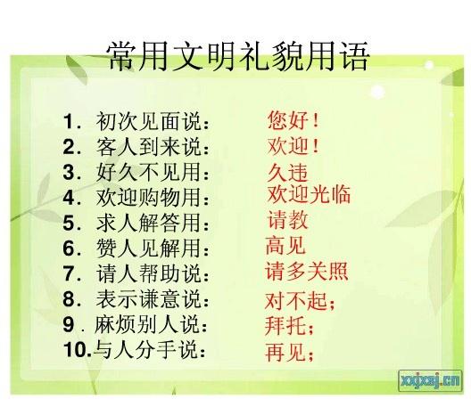 弘扬中华民族传统美德,争做文明小学生