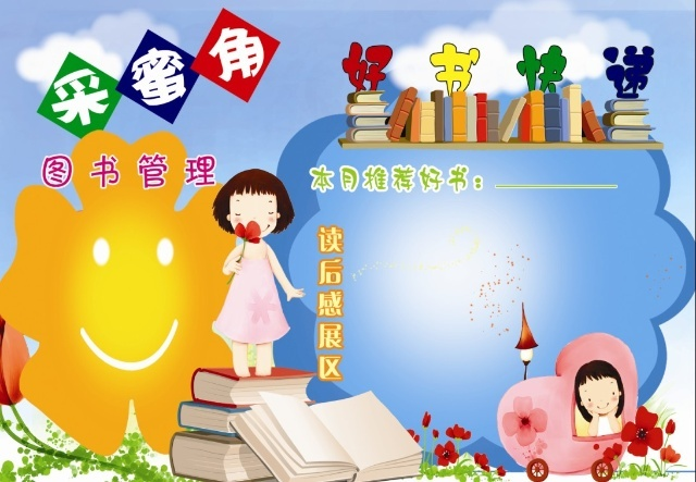 班级图书角展板-建设富有生命力的班级文化-搜狐博客