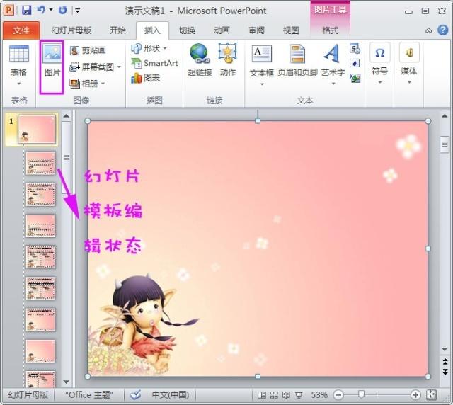 视图→母版→幻灯片母版,进入母版编辑状态.
