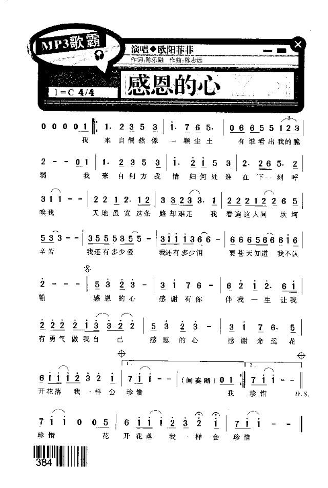 感恩的心-曲谱歌谱大全-搜狐博客