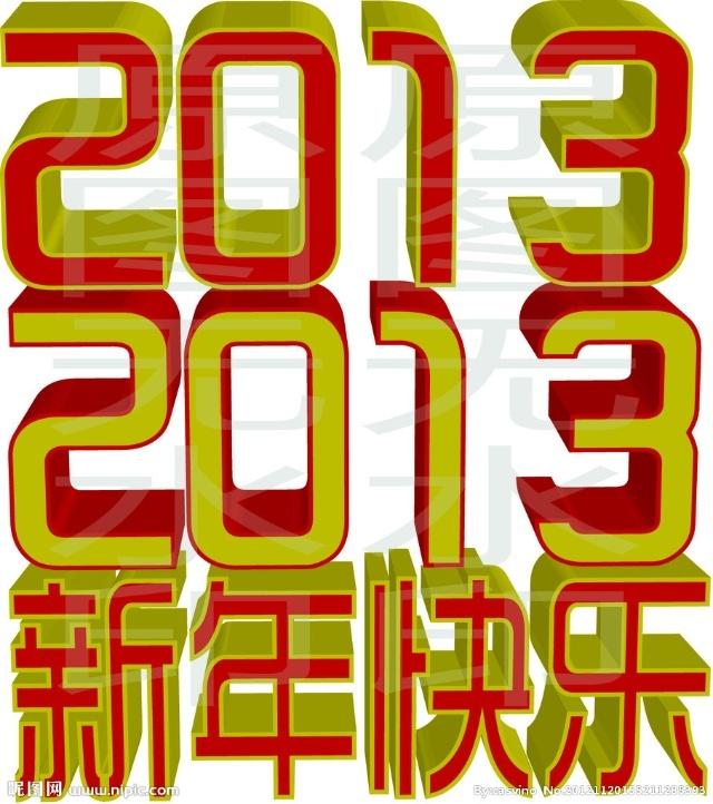 新年祝福诗_
