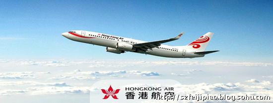 香港航空香港往返福州航班增至每天两班-苏州飞机票